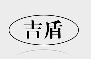 吉盾 / 宏剑