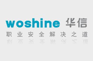 woshine华信