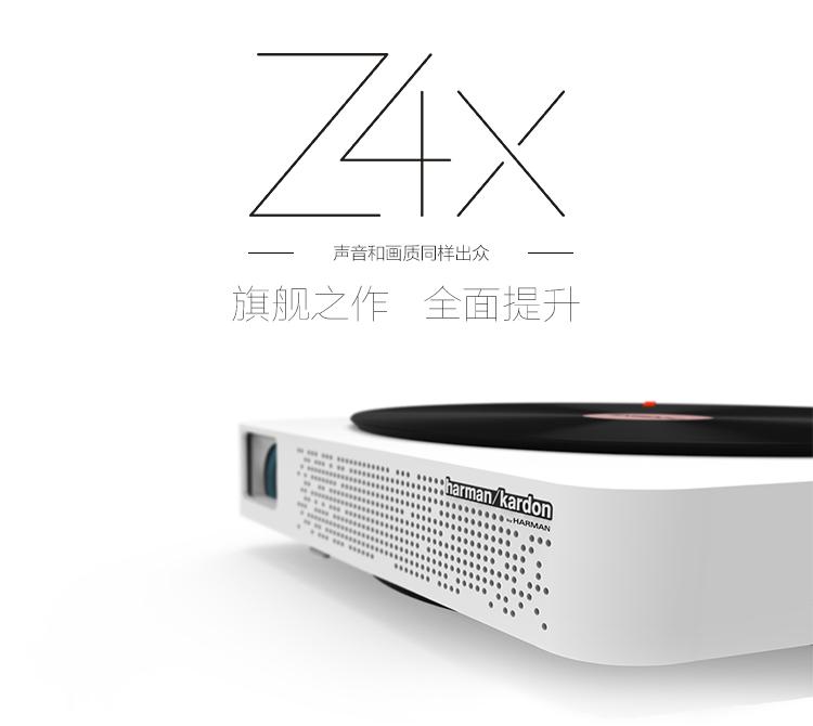 极米 (XGIMI) Z4X 微联智能 高清 家用 投影仪 3D 家庭影院 投影机 1台