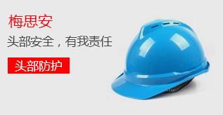 梅思安 10108994 豪华ABS黄色安全帽