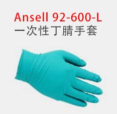 Ansell 92-600-L一次性丁腈手套