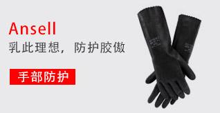 Ansell 87-950-7.5天然橡胶手套