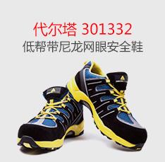 代尔塔301332网眼安全鞋