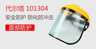 代尔塔101304 BALBI2防护面罩