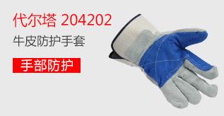 代尔塔 204202-10 牛皮电焊防护手套
