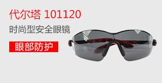 代尔塔 101120 VULCANO2 SMOKE