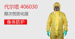 代尔塔406030 DT300黄色防化服