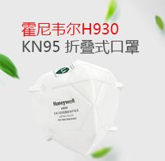 霍尼韦尔H1009301 H930 KN95 折叠式口罩 耳带式环保装