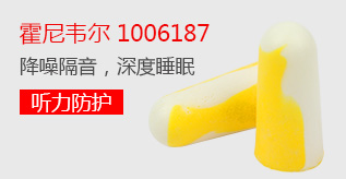 霍尼韦尔1006187 Bilsom子弹型耳塞填充包 (用于 LS-400 )