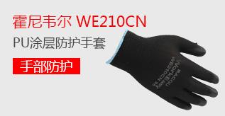 霍尼韦尔WE210CN-9经济款PU涂层工作手套