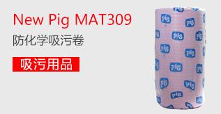 New Pig防化学吸污卷 mat309