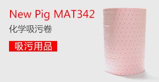 NewPig MAT342化学吸污卷