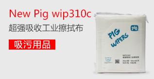 Newpig wip310c超强吸收工业擦拭布
