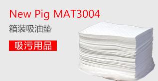 New Pig MAT3004箱装吸油垫