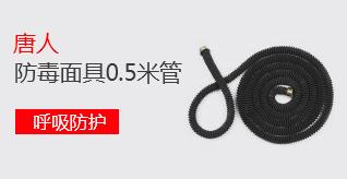 唐人防毒0.5米管