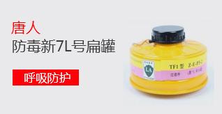 唐人防毒新7L号扁罐