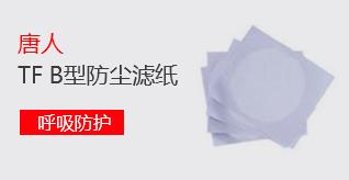 唐人TF B型防尘滤纸