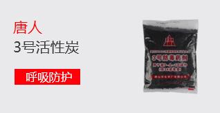 唐人3号活性炭