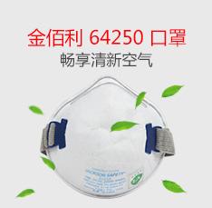 金佰利 64250 KN95口罩