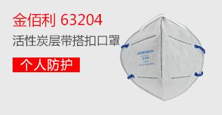 金佰利63204 KN95活性炭层带搭扣口罩