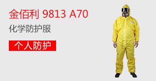 金佰利9813 A70化学防护服(大号)