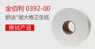 金佰利0392-00舒洁®层大卷卫生纸-320M