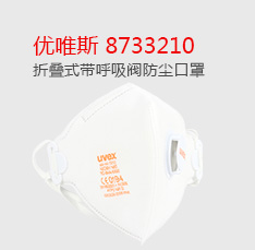 优唯斯8733210折叠式带呼吸阀防尘口罩