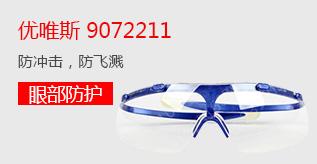 优唯斯9072211眼镜