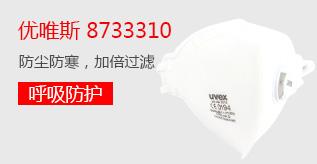 优唯斯8733310折叠式防尘口罩带阀