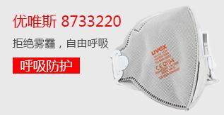 优唯斯8733220折叠式防尘口罩带阀带活性炭