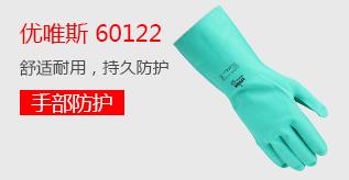 优唯斯60122丁腈橡胶防化手套