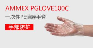PGLOVE100C