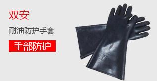 双安耐油手套