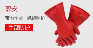 双安0级14寸乳胶带电作业用绝缘手套