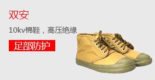 天津双安10kv绝缘棉鞋