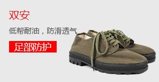 双安低帮耐油鞋