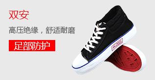 天津双安15KV绝缘鞋42(黑色)