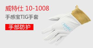 威特仕 10-1008 手感宝TIG手套
