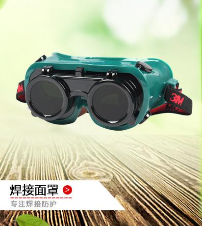 眼面部防护