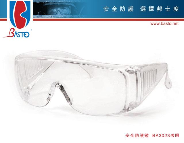 邦士度 BA3023访客眼镜(桔片)