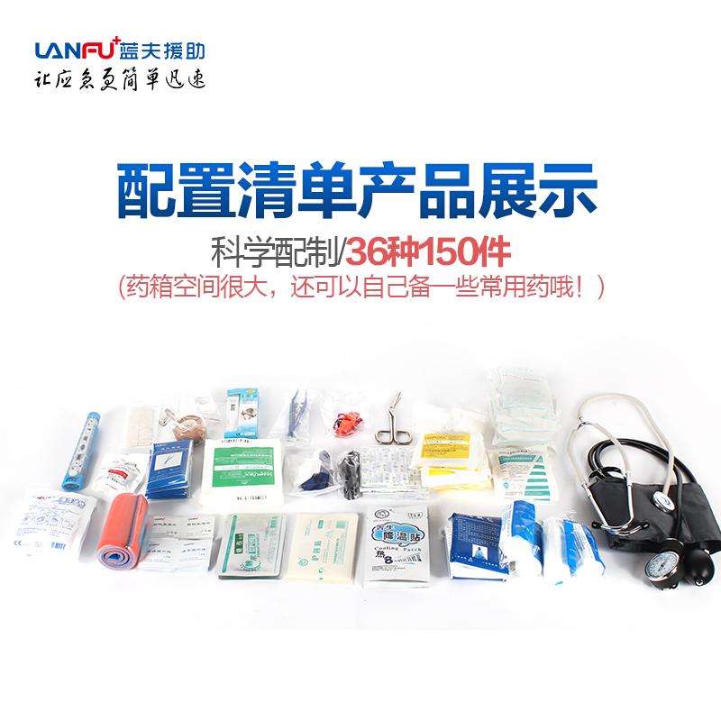 蓝夫LF-12012安全生产应急急救箱