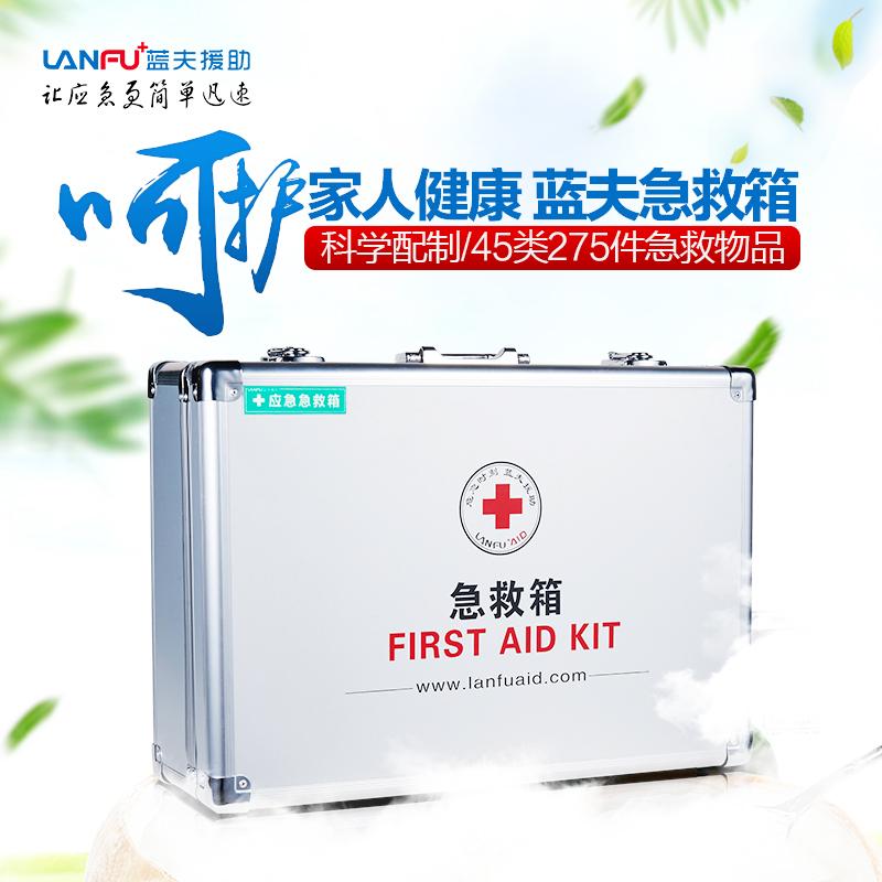 蓝夫LF-12016家庭办公急救箱