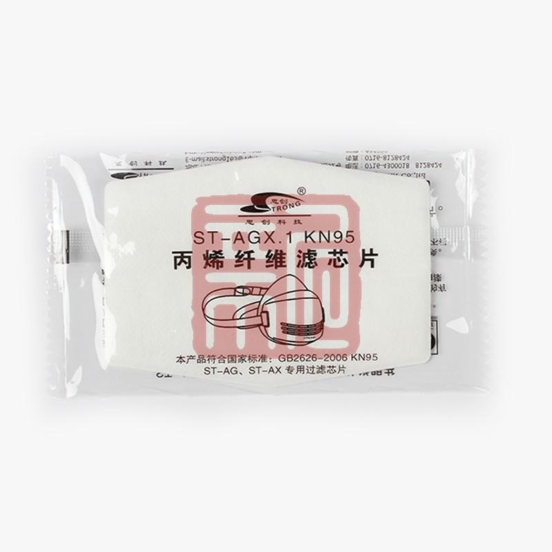 思创 ST-AGX1滤棉kn95封面