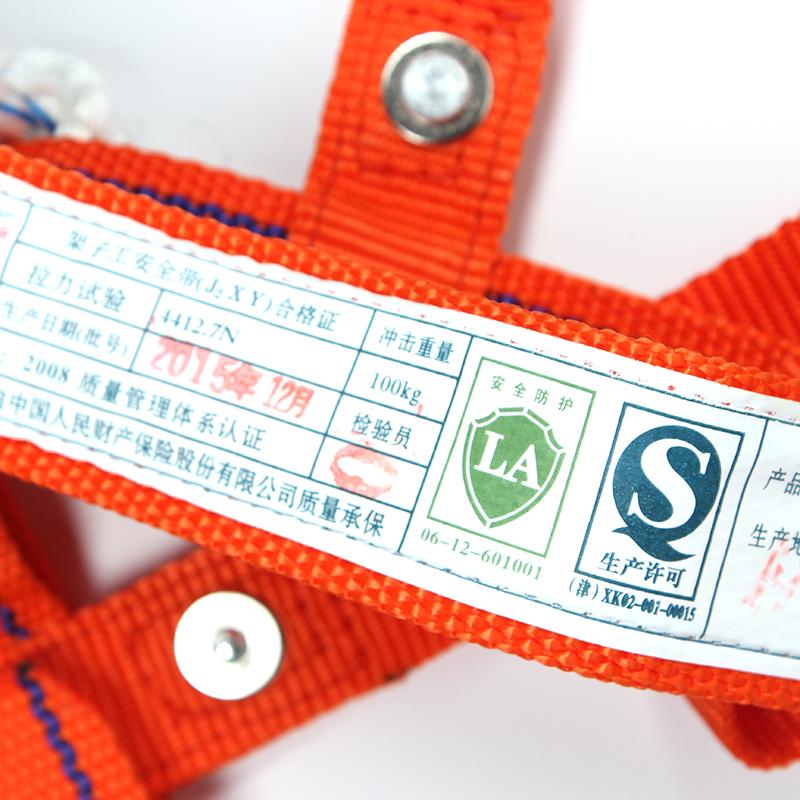 建设双背安全带(橘红)