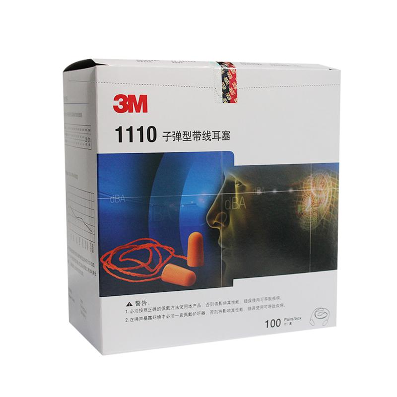 3M 1110带线 子弹型耳塞(SNR37dB)