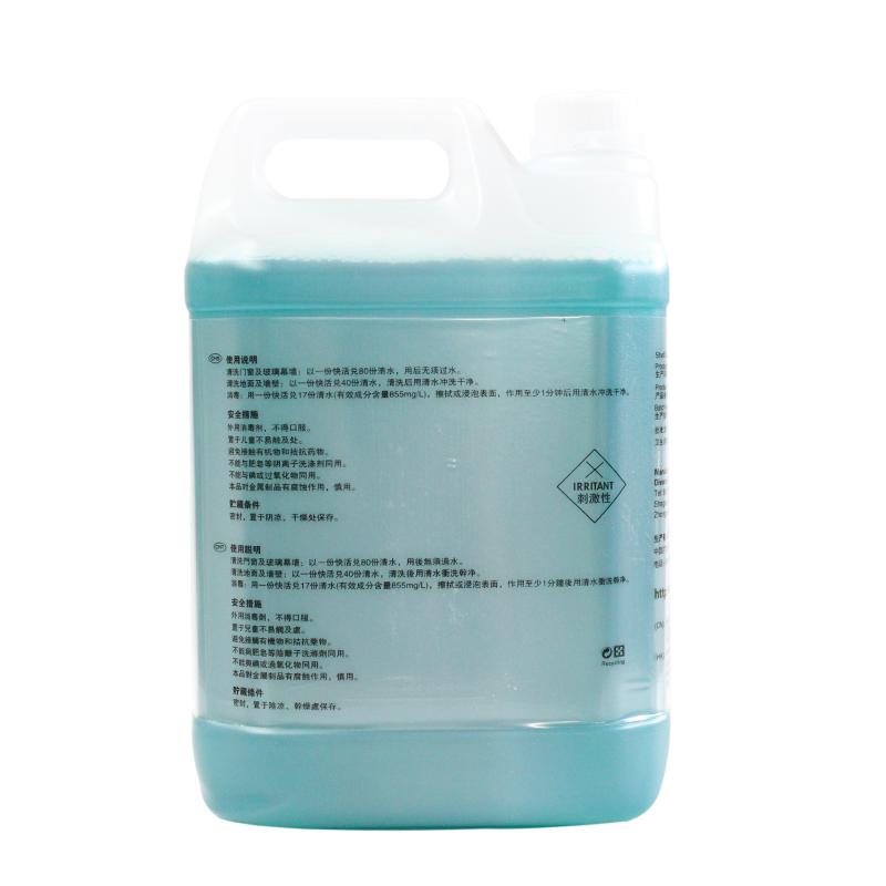 庄臣泰华施5405218快活清洁消毒液4×5L