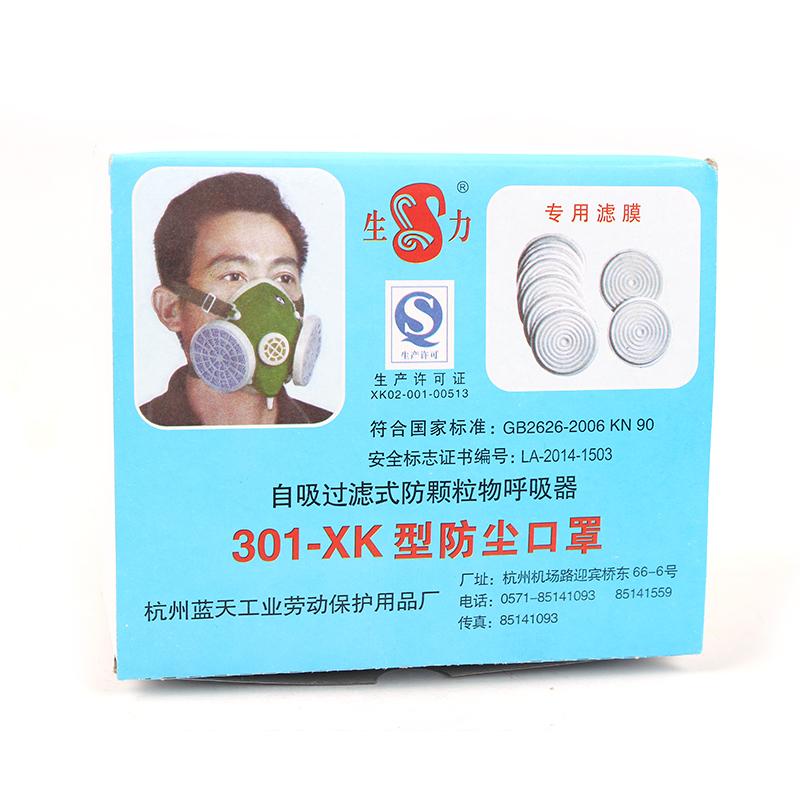 杭州蓝天 301防尘口罩盒装