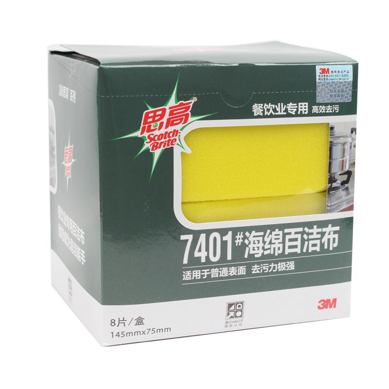 3M 7401高效海绵百洁布