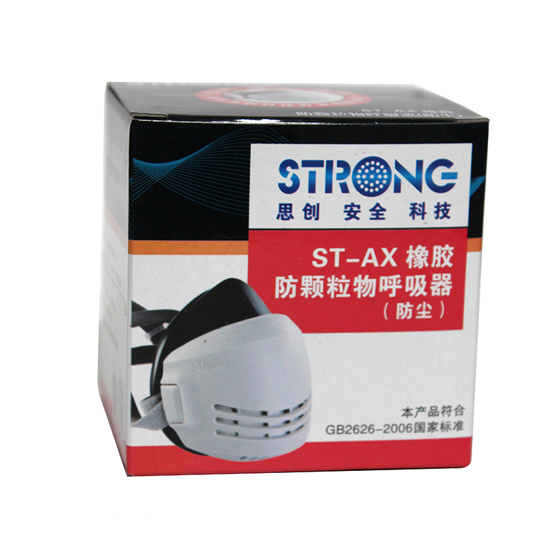 思创ST-AX 橡胶防尘半面罩