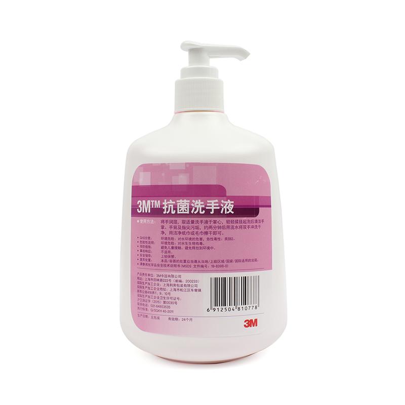 3M护肤洗手液 (抗菌型)